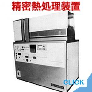 精密熱処理装置