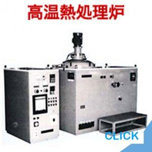 高温熱処理炉